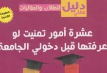 Photo of كتاب عشرة أمور تمنيت لو عرفتها قبل دخولي الجامعة ياسر عبد الكريم بكار PDF