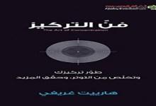Photo of كتاب فن التركيز طور تركيزك وتخلص من التوتر وحقق المزيد هارييت غريفي PDF