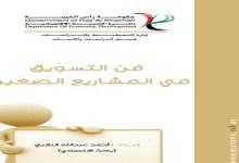 Photo of كتاب فن التسويق في المشاريع الصغيرة أحمد عبد الله النقبي PDF