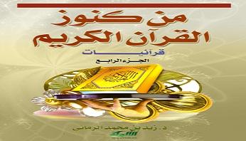 Photo of كتاب من كنوز القرآن الكريم الجزء الرابع قرأنيات زيد بن محمد الرماني PDF