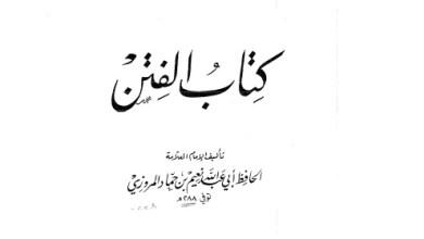 Photo of كتاب كتاب الفتن الحافظ نعيم بن حماد المروزي PDF
