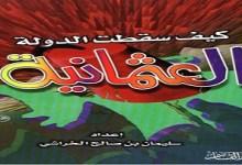 Photo of كتاب كيف سقطت الدولة العثمانية سليمان بن صالح الخراشي PDF