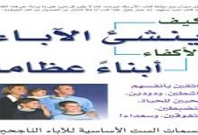 Photo of كتاب كيف ينشىء الاباء الاكفاء ابناء عظاما ألان ديفيدسون PDF