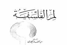 Photo of كتاب لم الفلسفة عبد الغفار مكاوي PDF