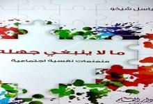 Photo of كتاب ما لا ينبغي جهله منمنمات نفسية اجتماعية باسل شيخو PDF