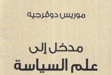 Photo of كتاب مدخل إلى علم السياسة موريس دوفرجيه PDF