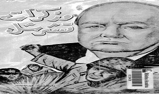 Photo of كتاب مذكرات تشرشل ونستون تشرشل PDF