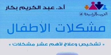 Photo of كتاب مشكلات الاطفال تشخيص وعلاج لأهم عشر مشكلات عبد الكريم بكار PDF