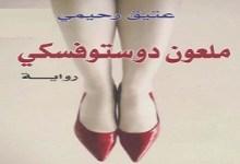 Photo of رواية ملعون دوستويفسكي عتيق رحيمي PDF