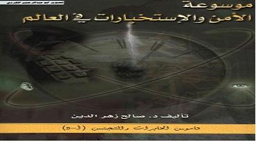 Photo of كتاب موسوعة الأمن والاستخبارات في العالم قاموس المخابرات والتجسس أ-د صالح زهر الدين PDF