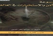 Photo of كتاب موسوعة الأمن والاستخبارات في العالم قاموس المخابرات والتجسس ل-ي صالح زهر الدين PDF