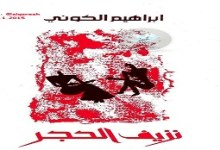 Photo of رواية نزيف الحجر إبراهيم الكوني PDF