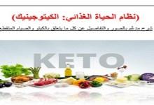Photo of كتاب نظام الحياة الغذائي الكيتوجينيك PDF