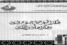 Photo of كتاب هكذا ظهر جيل صلاح الدين وهكذا عادت القدس ماجد عرسان الكيلاني PDF