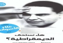 Photo of كتاب هل نستحق الديموقراطية ؟ علاء الأسواني PDF