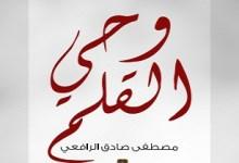 Photo of كتاب وحي القلم مصطفى صادق الرافعي PDF