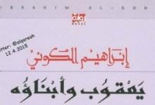 Photo of رواية يعقوب وأبناؤه إبراهيم الكوني PDF