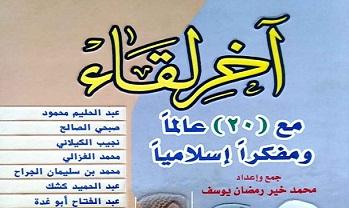 Photo of كتاب آخر لقاء مع 20 عالما ومفكرا إسلاميا محمد خير رمضان يوسف PDF