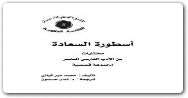 Photo of كتاب أسطورة السعادة مختارات في الادب الفارسي المعاصر مجموعة قصصية محمد مير كياني PDF