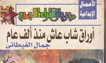 Photo of رواية أوراق شاب عاش منذ ألف عام جمال الغيطاني PDF