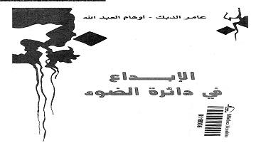 Photo of كتاب الابداع في دائرة الضوء عامر الدبك PDF