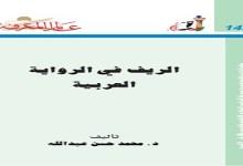 Photo of كتاب الريف في الرواية العربية محمد حسن عبد الله PDF