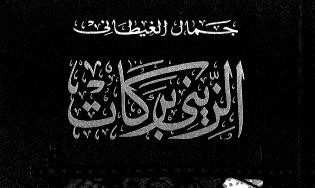 Photo of رواية الزيني بركات جمال الغيطاني PDF