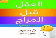 Photo of كتاب العقل قبل المزاج غير مشاعرك بتغيير أفكارك دينيس جرينبرجر PDF
