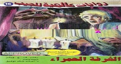 Photo of رواية الغرفة الحمراء هربرت جورج ويلز PDF