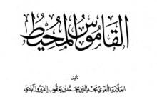 Photo of كتاب القاموس المحيط محمد بن يعقوب الفيروز آبادي PDF