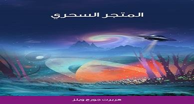 Photo of رواية المتجر السحري هربرت جورج ويلز PDF