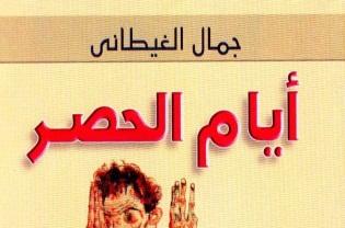 Photo of كتاب ايام الحصر جمال الغيطاني PDF
