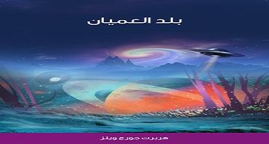 Photo of رواية بلد العميان هربرت جورج ويلز PDF