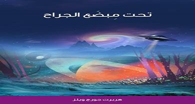 Photo of رواية تحت مبضع الجراح هربرت جورج ويلز PDF