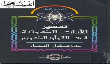 Photo of كتاب تفسير الايات الكونية في القرآن الكريم الجزء الأول زغلول النجار PDF