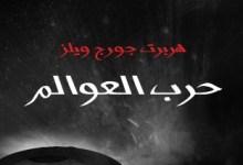 Photo of رواية حرب العوالم هربرت جورج ويلز PDF