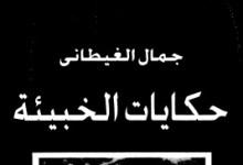 Photo of كتاب حكايات الخبيئة جمال الغيطاني PDF