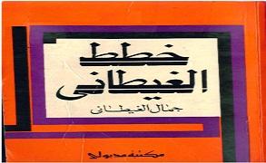 Photo of رواية خطط الغيطاني جمال الغيطاني PDF