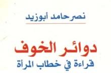Photo of كتاب دوائر الخوف قراءة في خطاب المرأة نصر حامد أبو زيد PDF