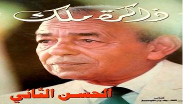 Photo of كتاب ذاكرة ملك الحسن الثاني PDF