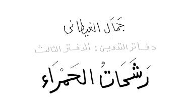Photo of كتاب دفاتر التدوين الدفتر الثالث رشحات الحمراء جمال الغيطاني PDF