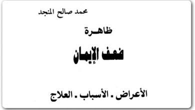 Photo of كتاب ظاهرة ضعف الإيمان الأعراض الأسباب العلاج محمد صالح المنجد PDF