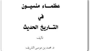 Photo of كتاب عظماء منسيون في التاريخ الحديث الجزء الأول محمد بن موسى الشرف PDF