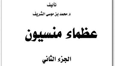 Photo of كتاب عظماء منسيون في التاريخ الحديث الجزء الثاني محمد بن موسى الشرف PDF
