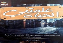 Photo of كتاب علمتني الحياة بأقلام من الشرق والغربأحمد أمين PDF