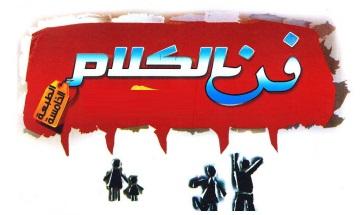 Photo of كتاب فن الكلام وأصول الحوار الناجح إيهاب فكري PDF