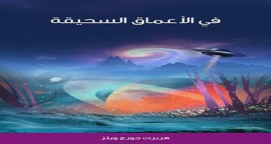 Photo of رواية في الأعماق السحيقة هربرت جورج ويلز PDF