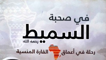 Photo of كتاب في صحبة السميط رحلة في أعماق القارة المنسية فهد بن عبدالعزيز السنيدي PDF
