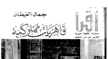 Photo of كتاب قاهريات مملوكية جمال الغيطاني PDF