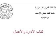 Photo of كتاب مبادئ الإدارة والأعمال صالح مهدي العامري PDF